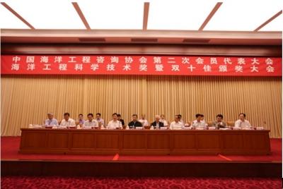 中国海洋工程咨询协会第二次会...