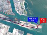 天津港实华原油码头扩建工...